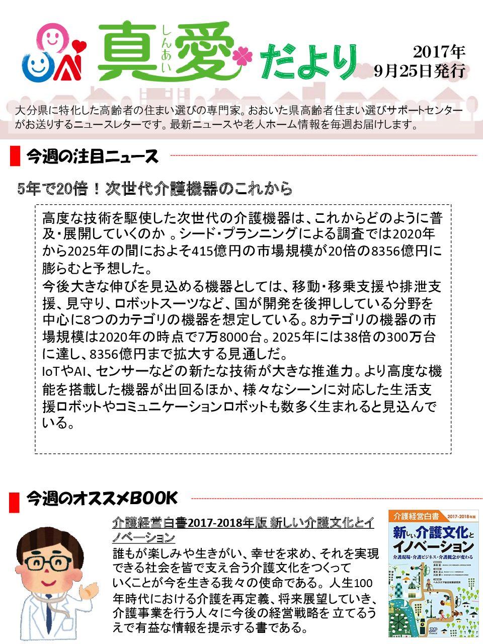 【Vol.12】 2017.09.25発行