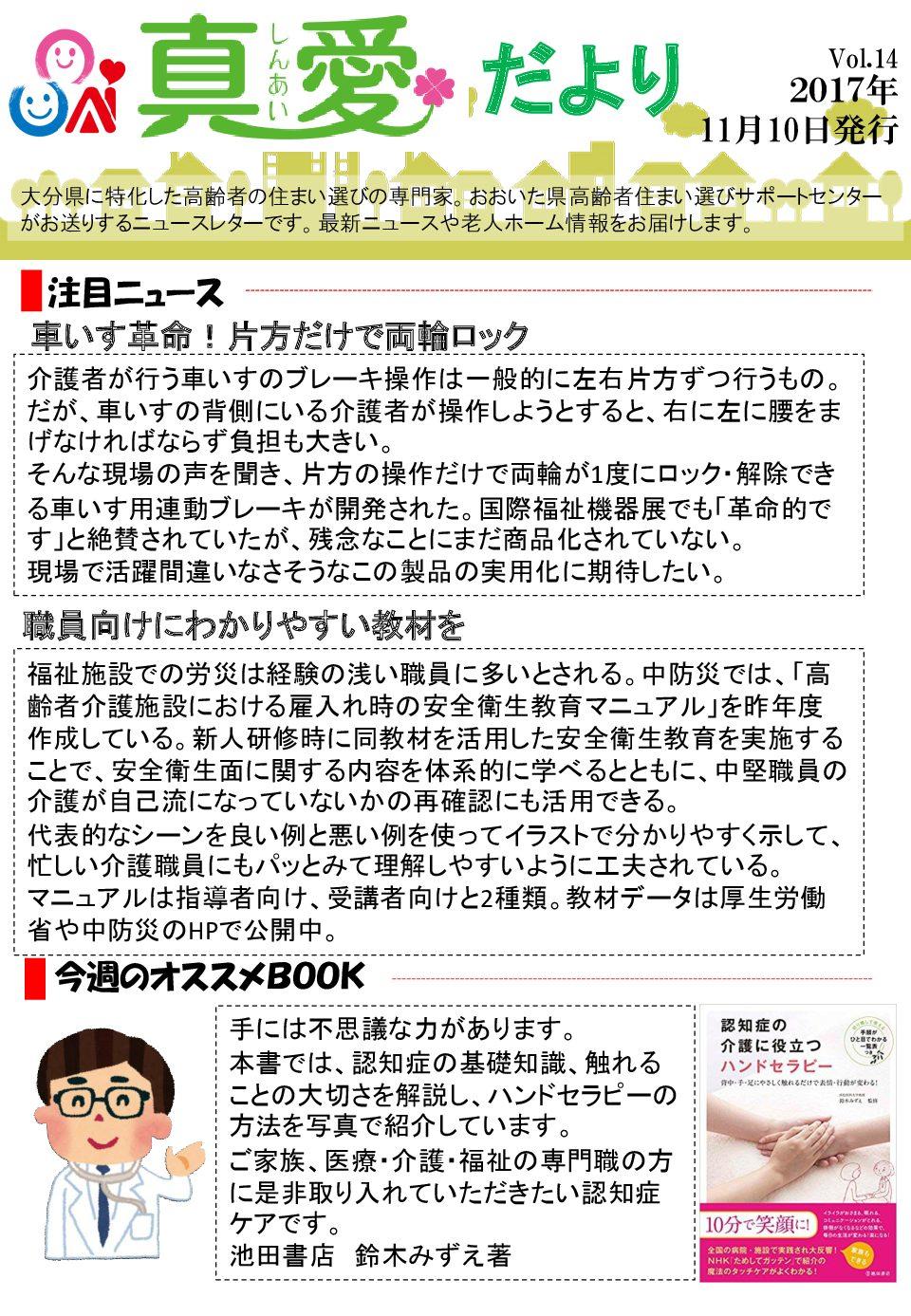 【Vol.14】 2017.11.10発行
