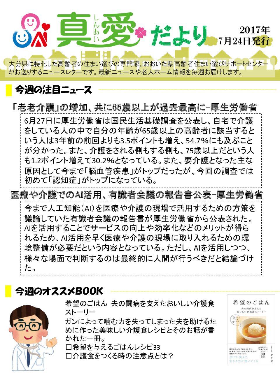 【Vol.3】 2017.07.24発行