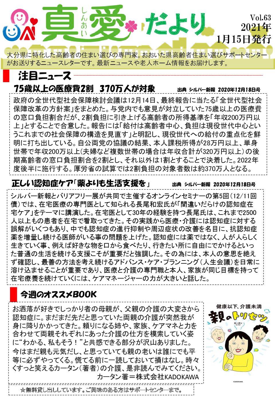 【vol.63】 2021.01.15発行