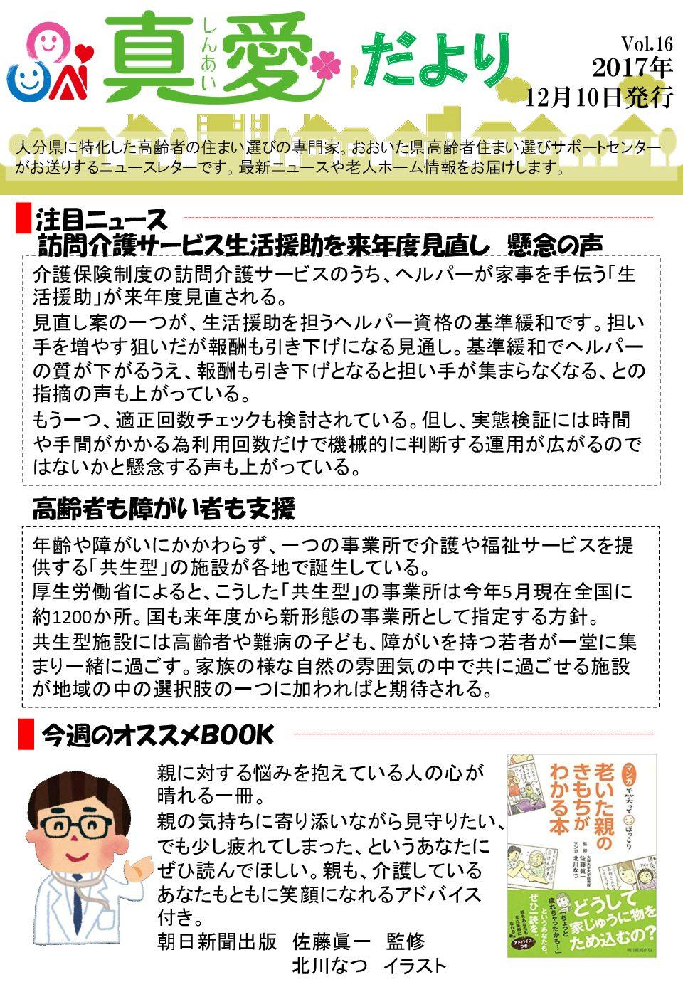 【Vol.16】 2017.12.10発行
