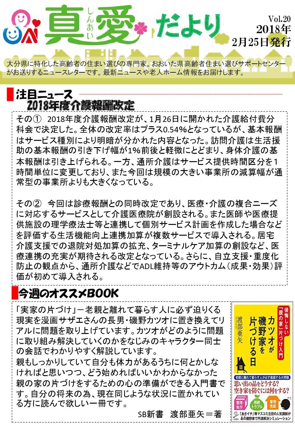 【Vol.20】 2018.02.25発行