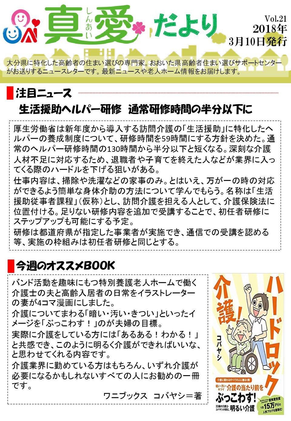 【Vol.21】 2018.03.10発行