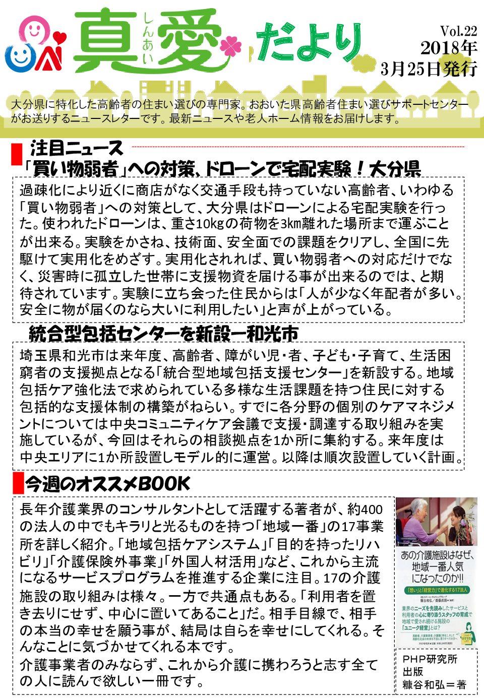 【Vol.22】 2018.03.25発行