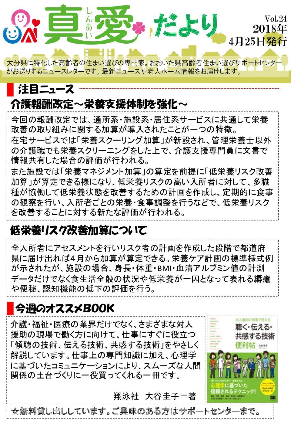 【Vol.24】 2018.04.25発行
