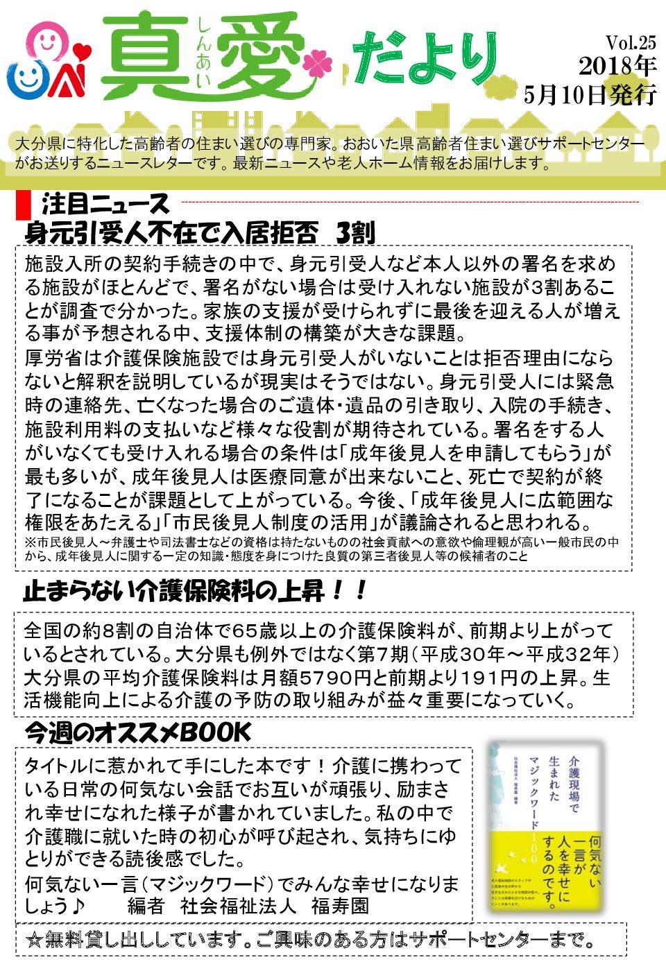 【Vol.25】 2018.05.10発行
