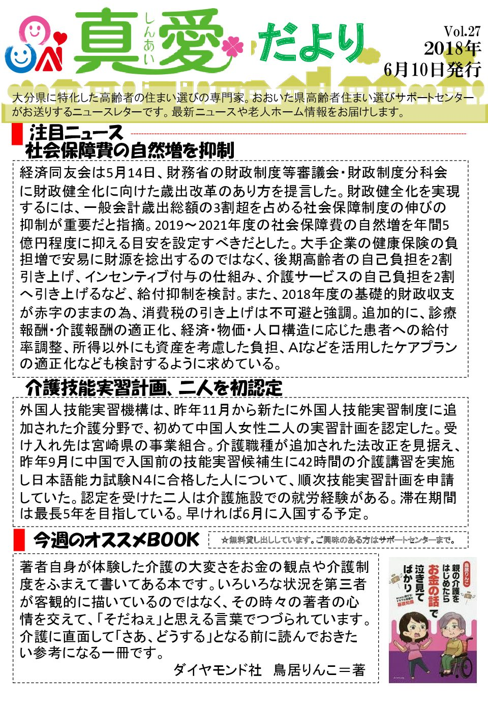 【Vol.27】 2018.06.10発行