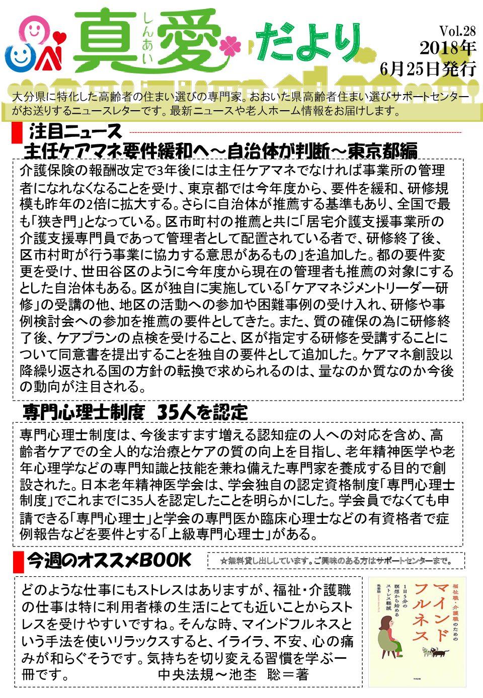 【Vol.28】 2018.06.25発行