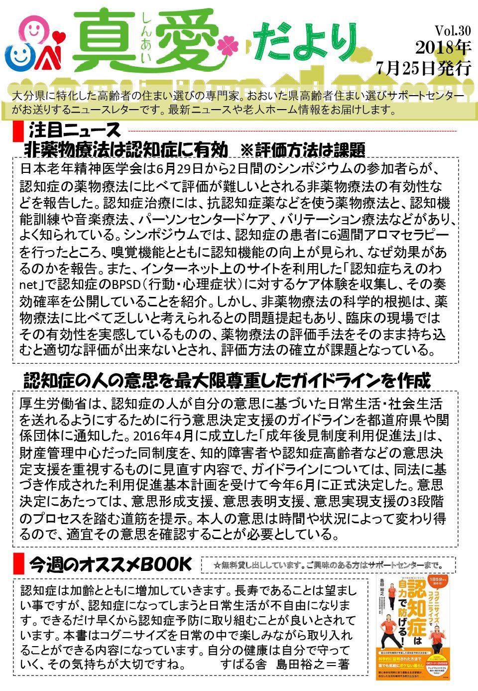 【Vol.30】 2018.07.25発行