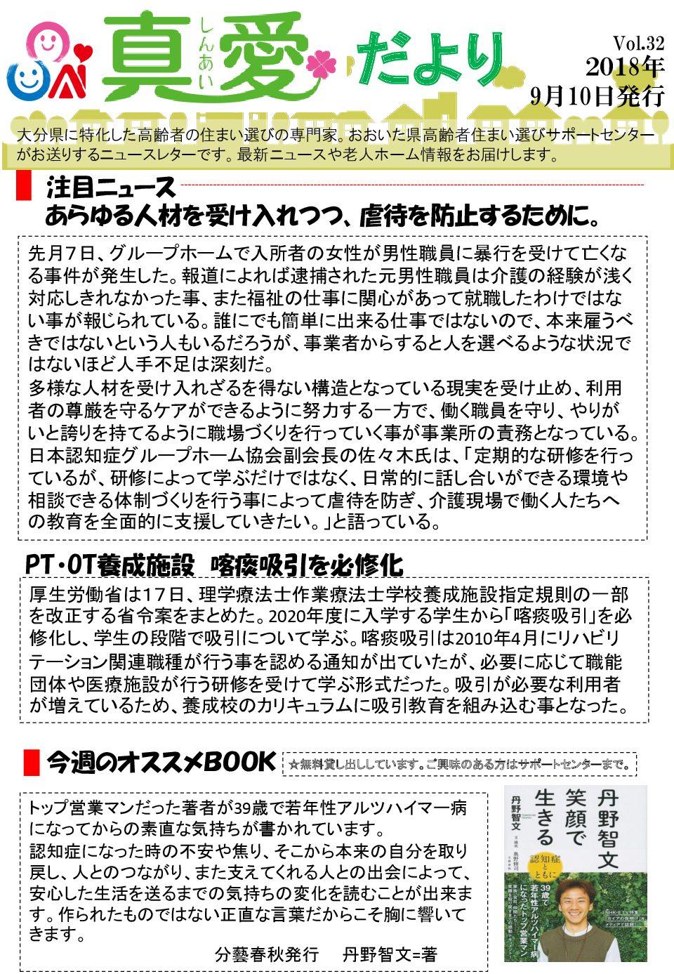【Vol.32】 2018.09.10発行