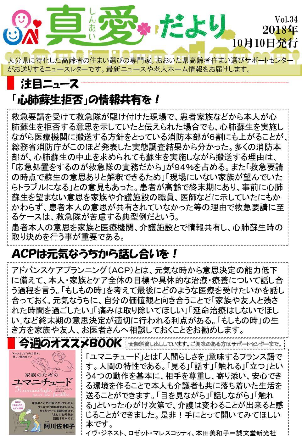 【Vol.34】 2018.10.10発行