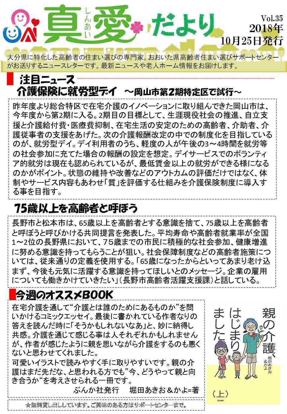 【Vol.35】 2018.10.25発行