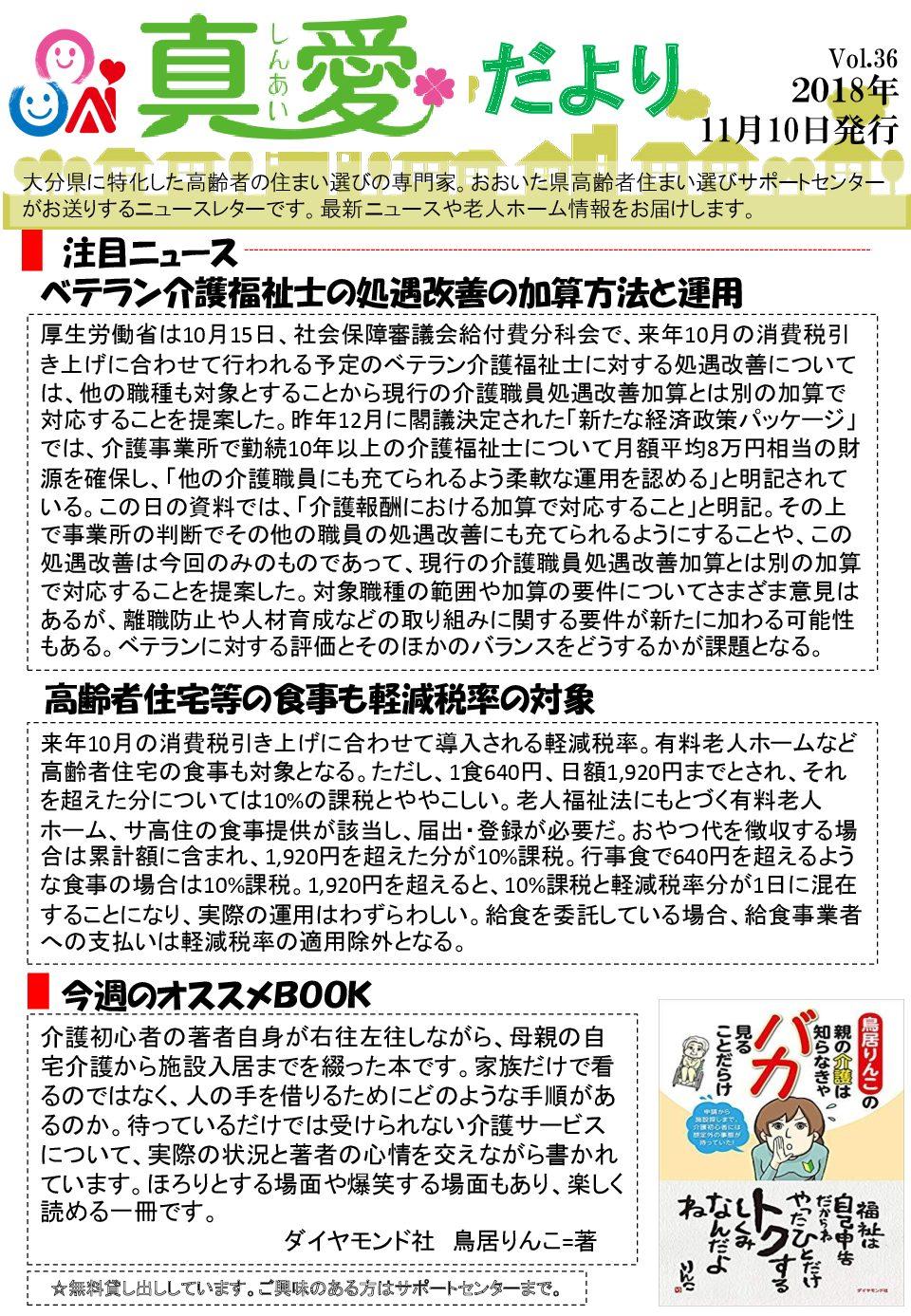 【Vol.36】 2018.11.10発行