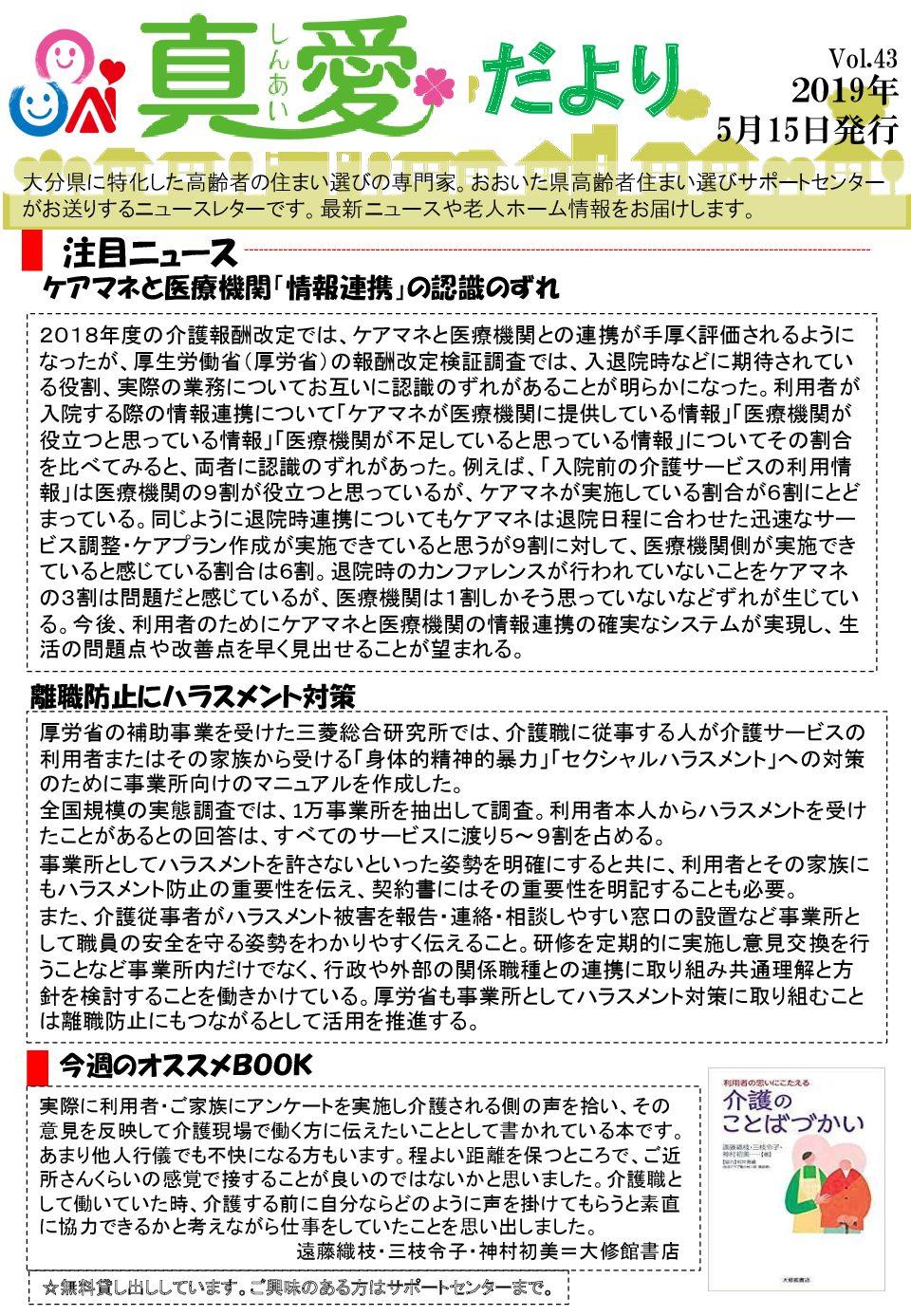 【Vol.43】 2019.05.15発行