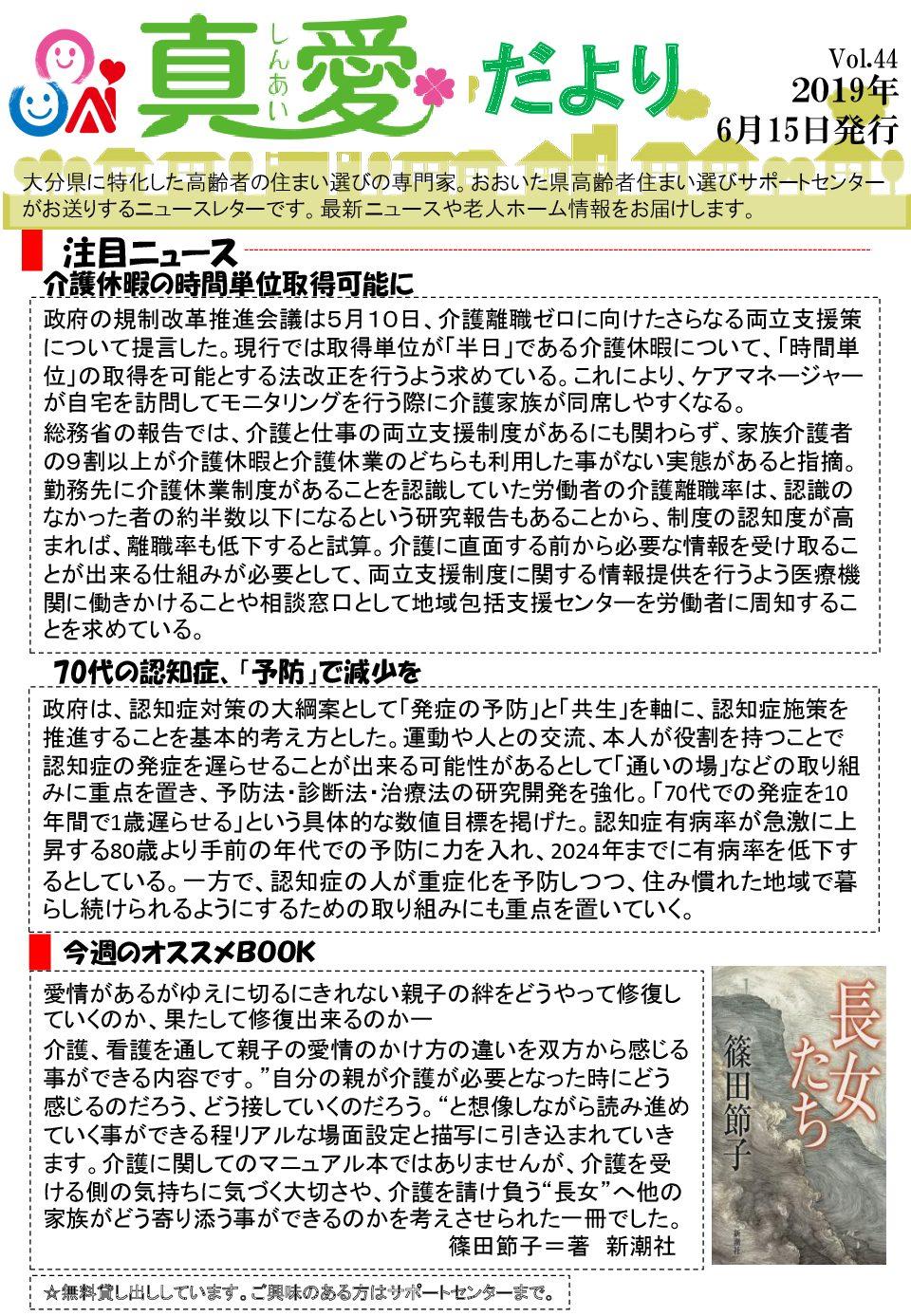 【Vol.44】 2019.06.15発行