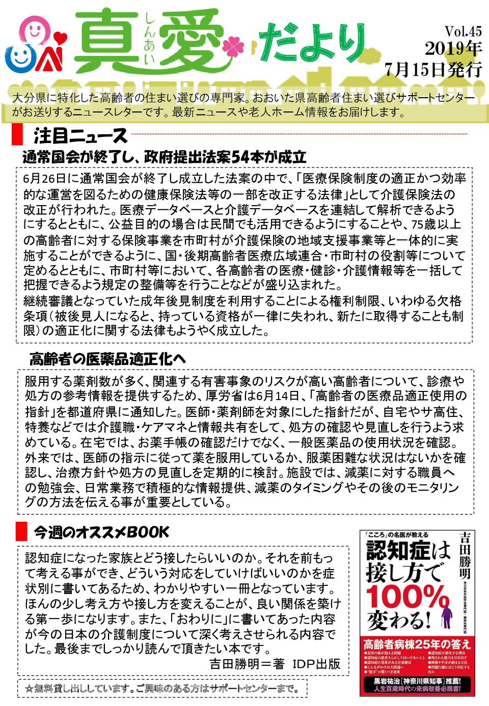 【Vol.45】 2019.07.15発行