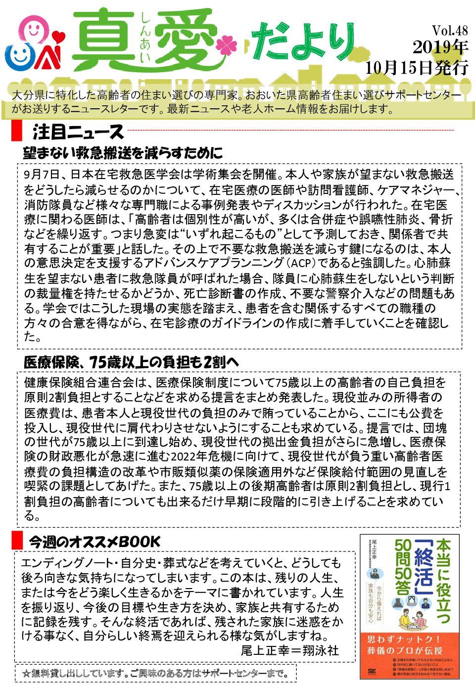 【Vol.48】 2019.10.15発行