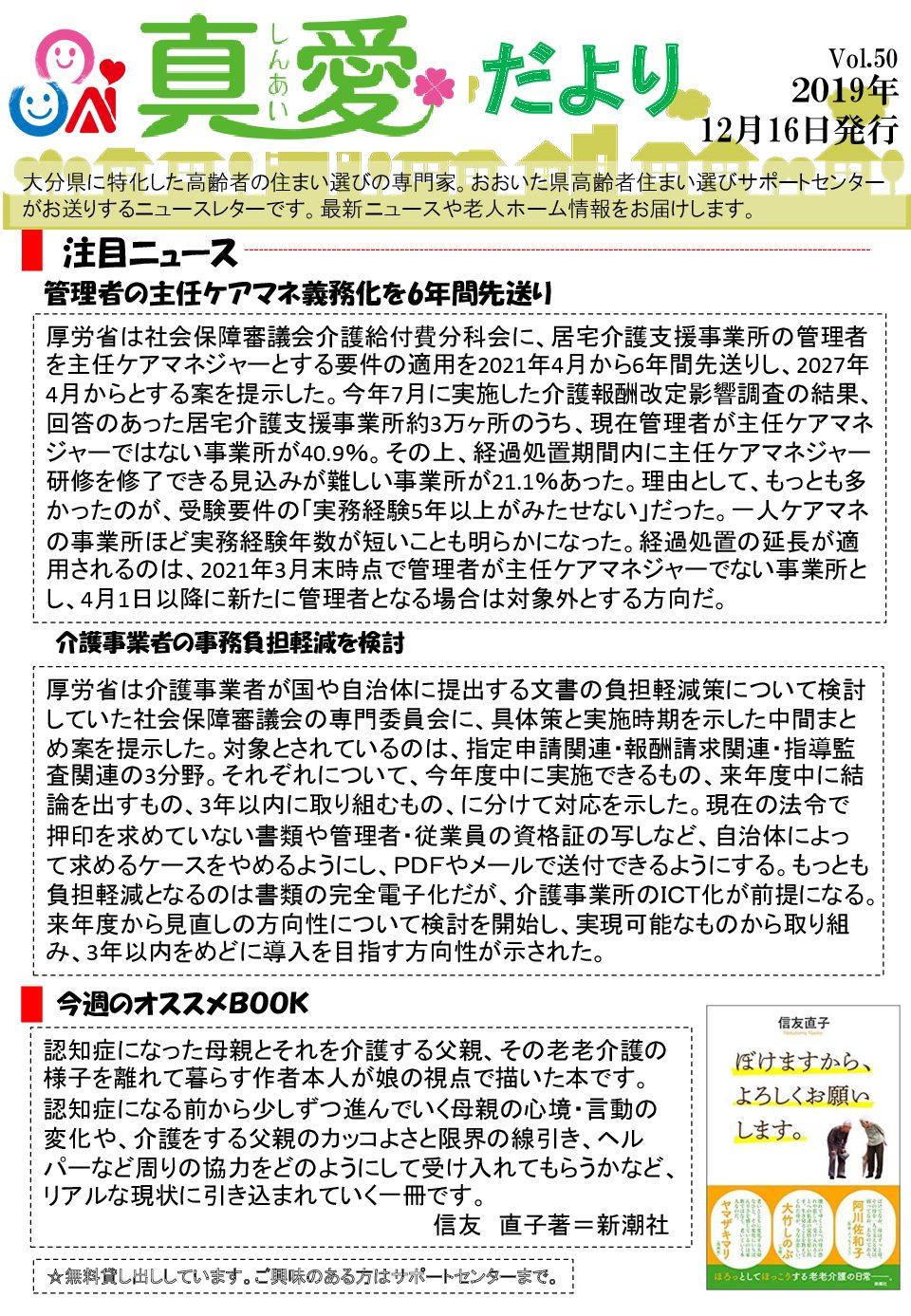 【Vol.50】 2019.12.16発行