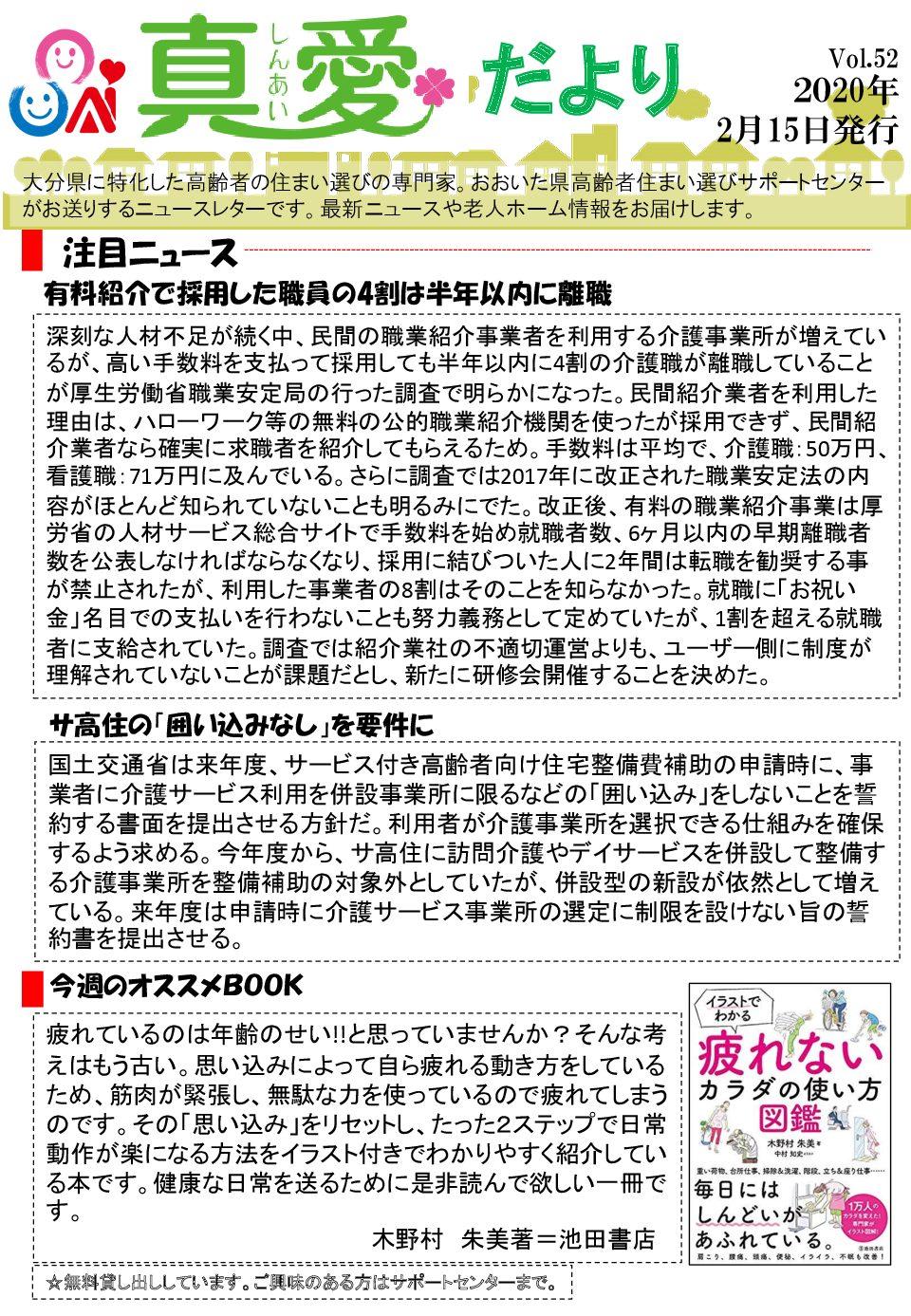 【Vol.52】 2020.02.15発行