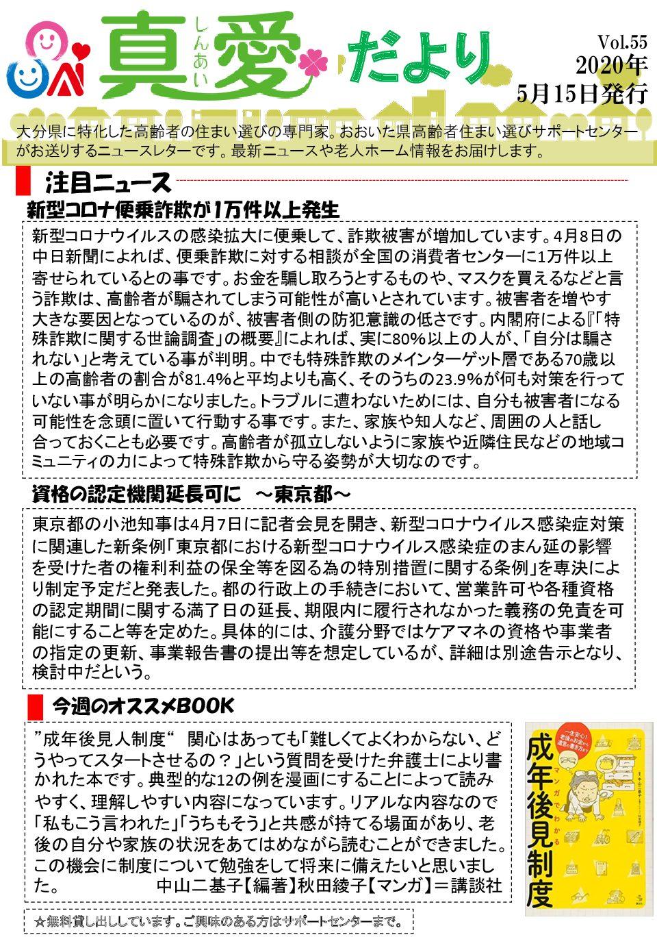 【Vol.55】 2020.05.15発行