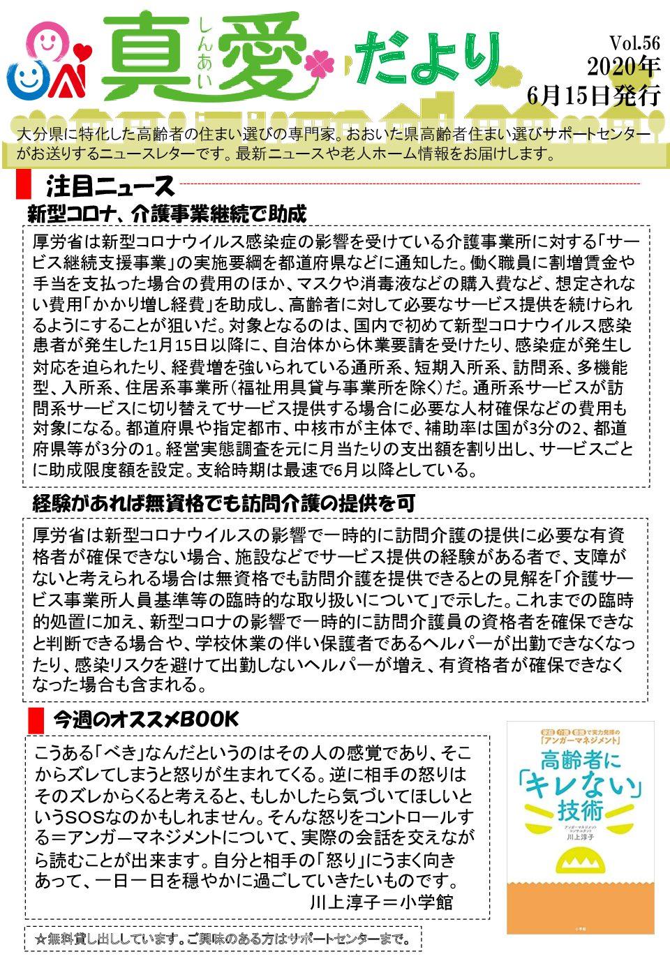 【Vol.56】 2020.06.15発行