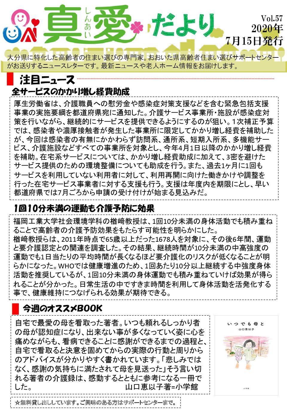 【Vol.57】 2020.07.15発行