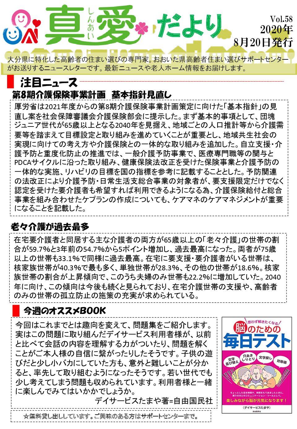 【Vol.58】 2020.08.20発行