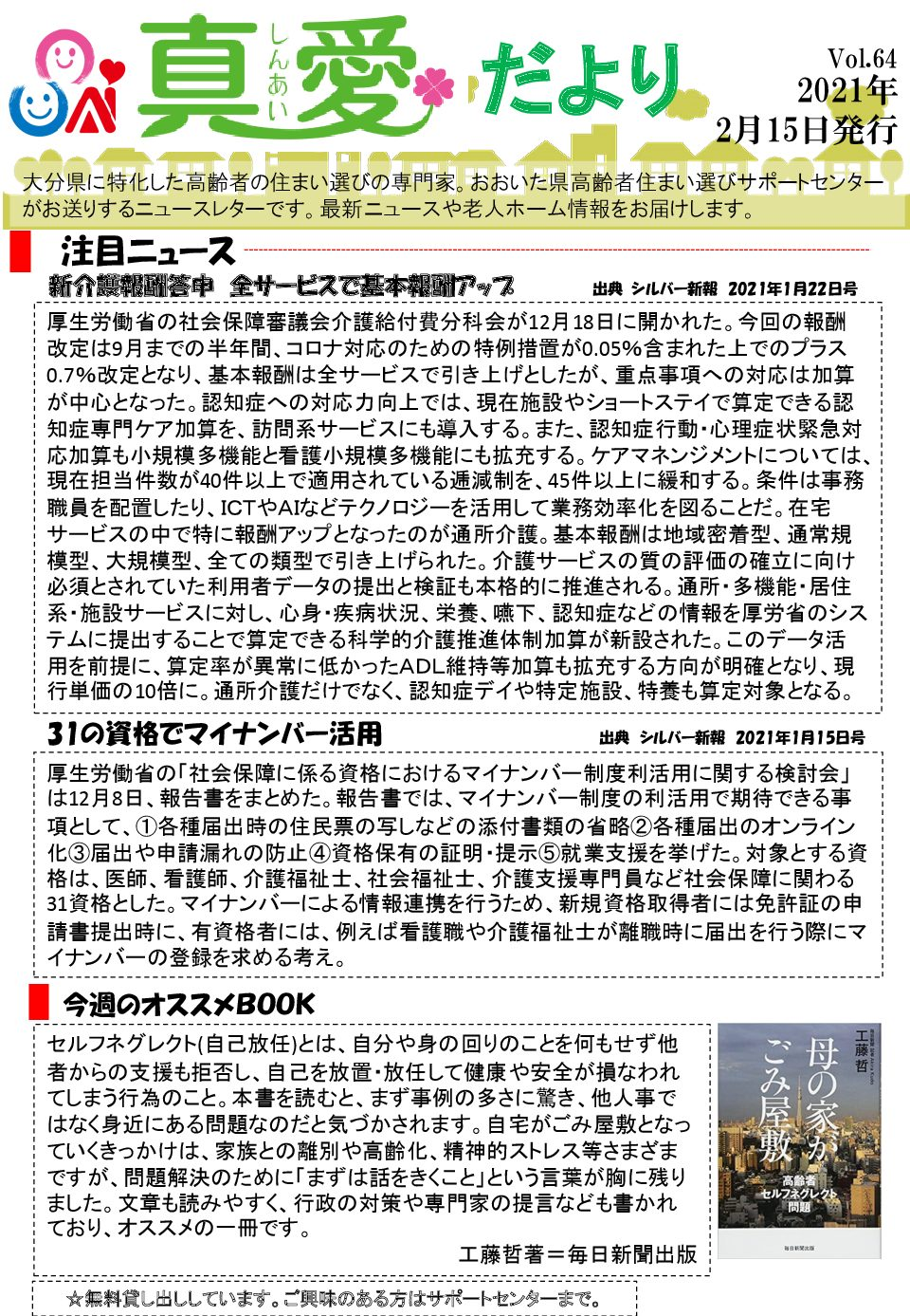 真愛だより【Vol.64】2021.2.15 発行