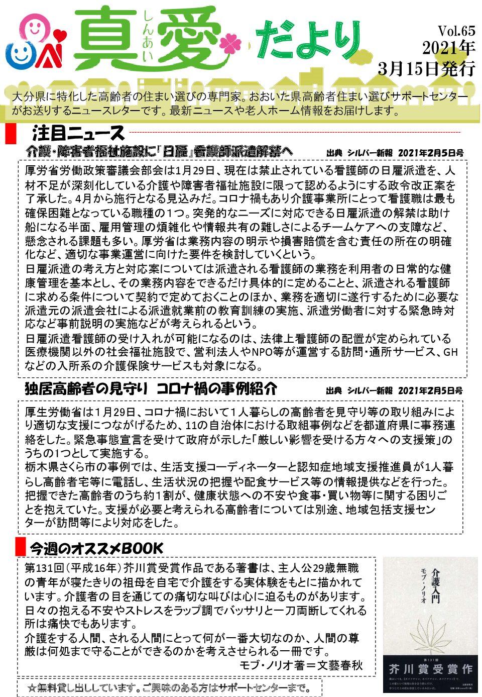 真愛だより【Vol.65】2021.3.15 発行