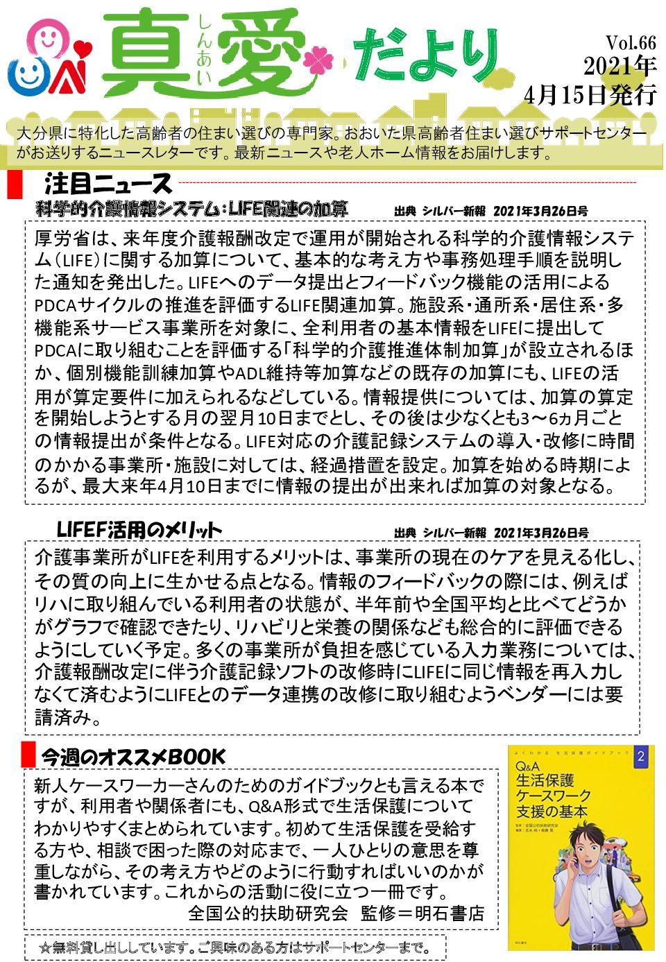 真愛だより【Vol.66】2021.4.15発行