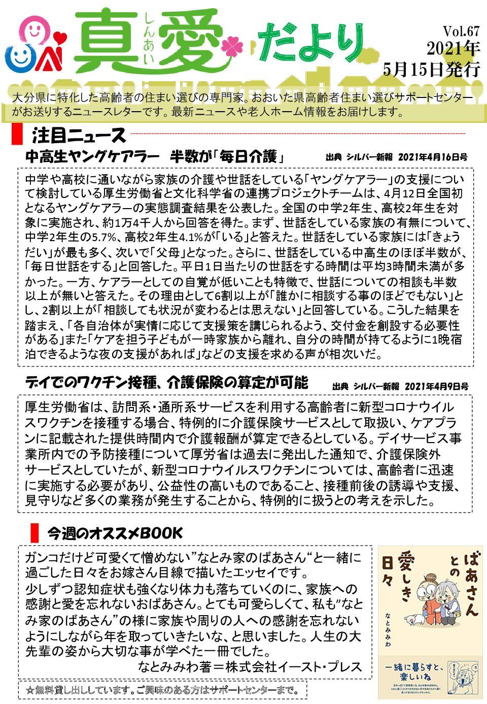 真愛だより【Vol.67】2021.5.15発行