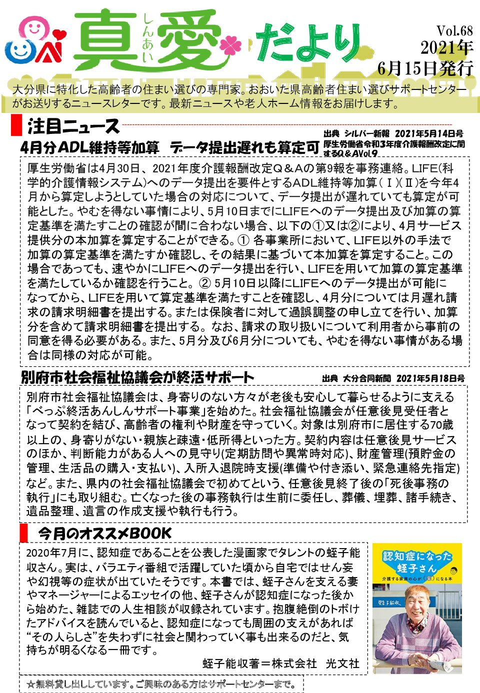 【Vol.68】 2021.6.15発行