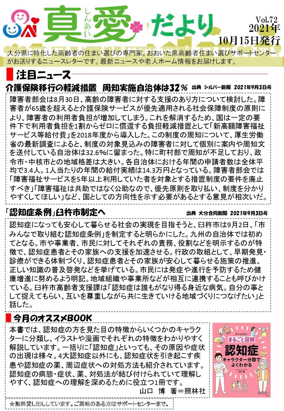 【Vol.72】 2021.10.15発行